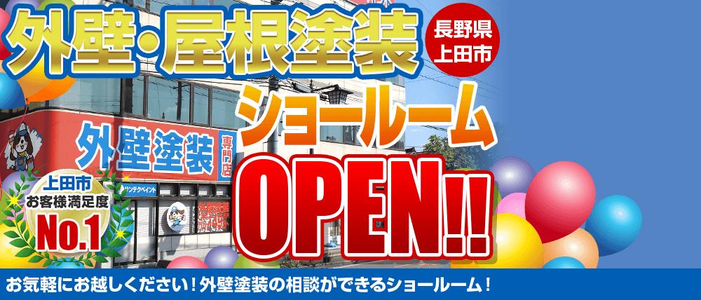 上田市 外壁・屋根塗装専門店オープン!!