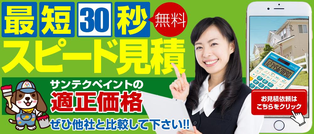 上田市の塗装工事 スピード見積