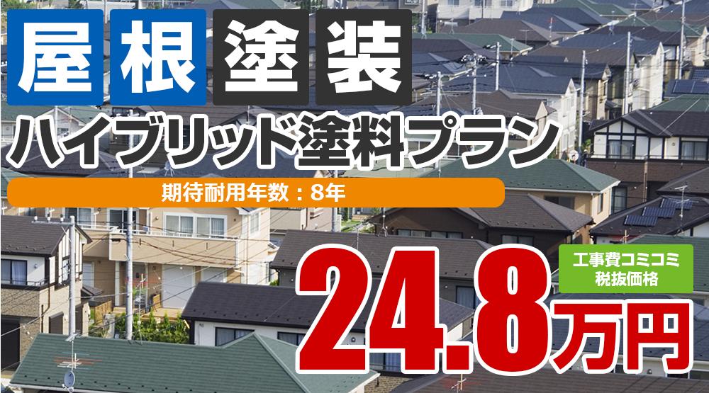 上田市の屋根塗装メニュー 遮熱シリコン塗料 24.8万円