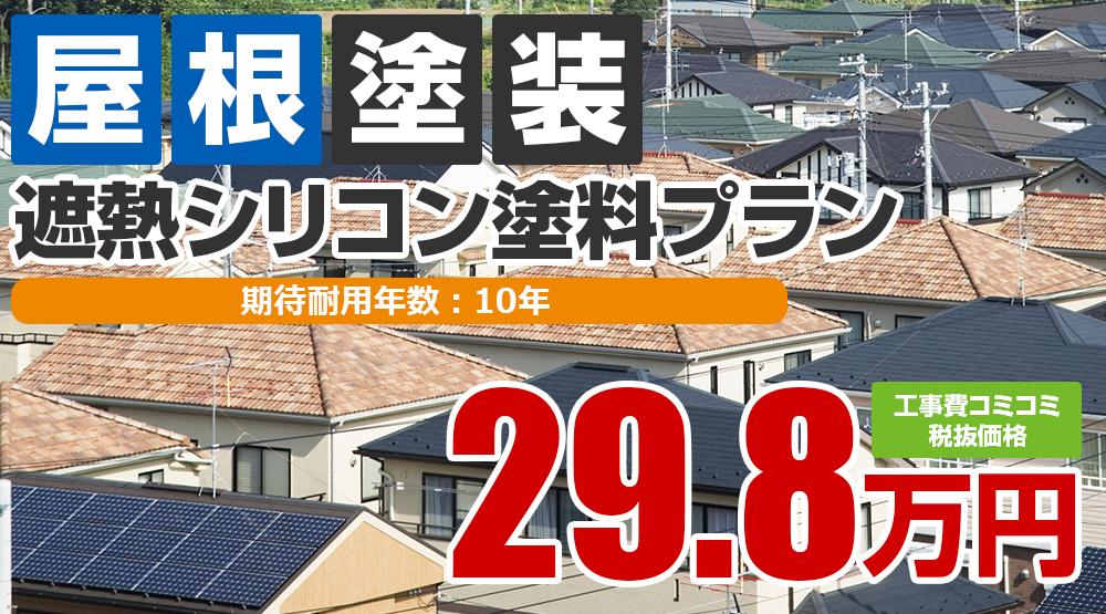 上田市の屋根塗装メニュー フッ素塗料 29.8万円