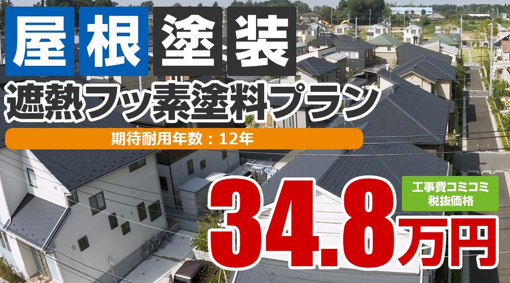 上田市の屋根塗装メニュー 遮熱フッ素塗料 34.8万円
