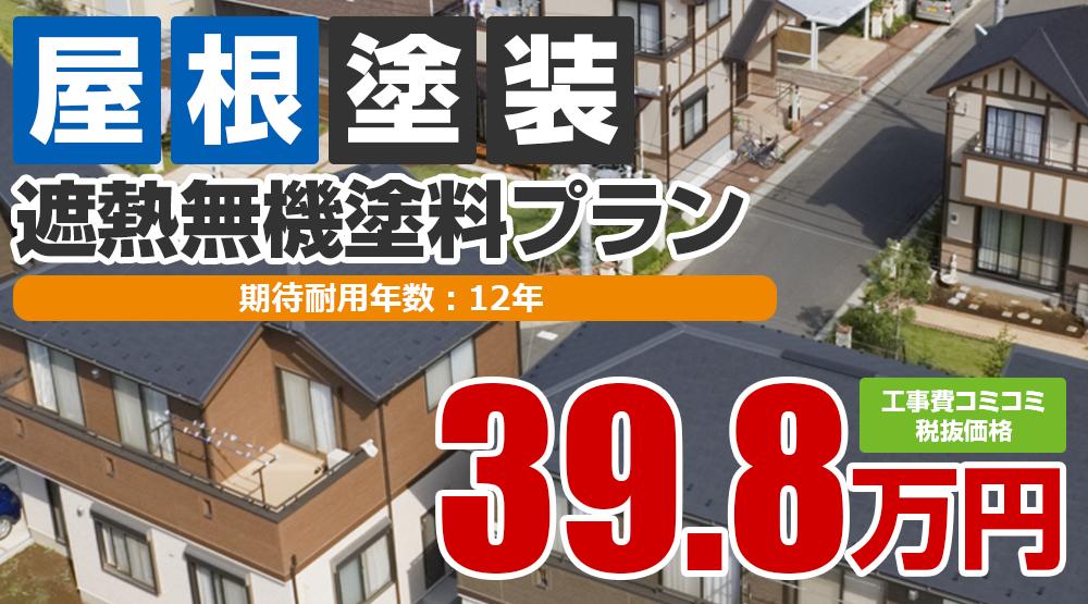 上田市の屋根塗装メニュー 遮熱フッ素塗料 39.8万円