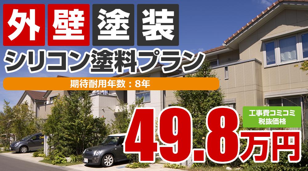 上田市の外壁塗装メニュー 高級シリコン塗料 49.8万円