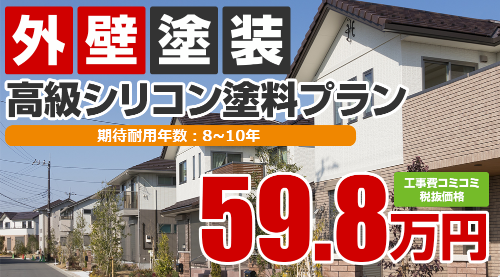 上田市の外壁塗装メニュー ラジカル制御塗料 59.8万円