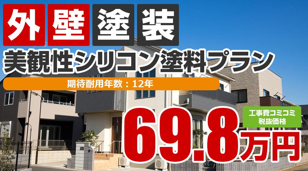 上田市の外壁塗装メニュー 超低汚染遮熱シリコン塗料 69.8万円