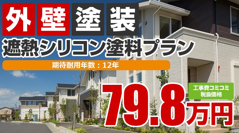 上田市の外壁塗装メニュー 無機塗料 79.8万円