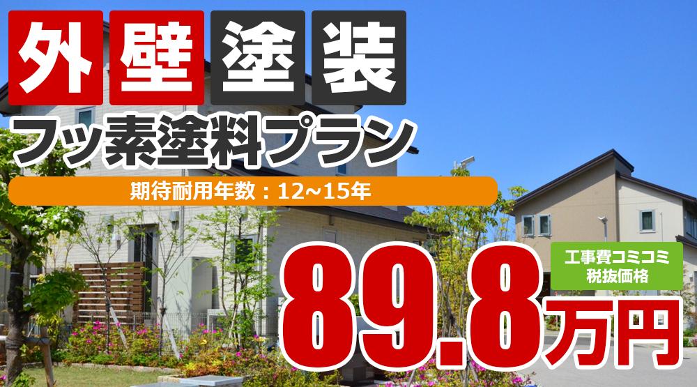 上田市の外壁塗装メニュー 無機塗料 89.8万円