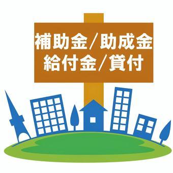長野県上田市 外壁塗装 助成金